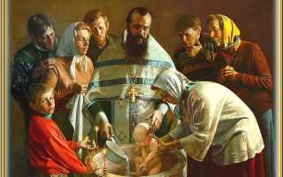 В каком возрасте лучше крестить ребенка?