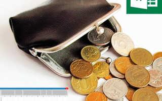 Планирование расходов семейного бюджета
