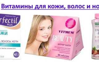 Витамины для ногтей волос и кожи