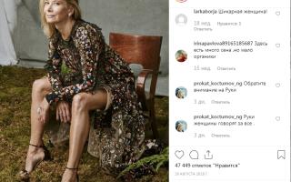 Александр Васильев 7 дней: Юлия Высоцкая стиль одежды