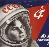 Космонавт женщина: девушки и космос