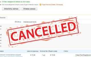 Aliexpress транспортировка отменена что это значит – посылка возвращена авиаперевозчиком