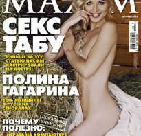 Полина Гагарина в журнале Максим фото