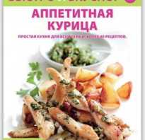 Быстро и вкусно журнал все выпуски: журналы о еде Россия