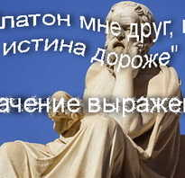 Сократ мне друг но истина дороже, Платон мне
