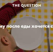 Почему когда поешь хочется спать и слабость – сильная сонливость после еды