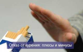 Плюсы отказа от курения, что произойдет если бросить курить прямо сейчас?