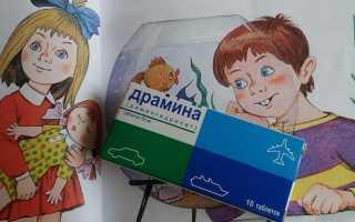 Лекарство от укачивания в транспорте для детей