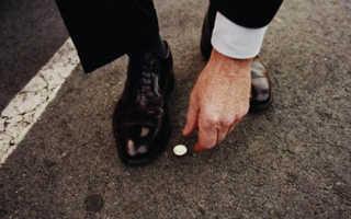 Что делать если нашел деньги на улице, можно ли подобрать?