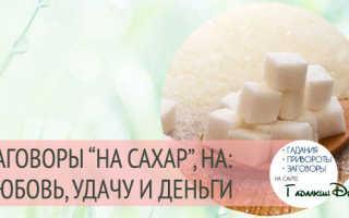 Заговор на сахар на любовь: подсластить жизнь