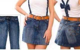 Сшить юбку из джинсов своими руками, переделка мужских брюк в женские