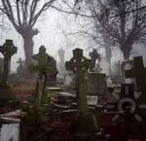 После посещения, тянет на кладбище