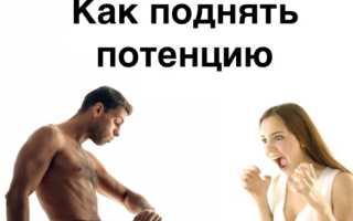 Как поднять мужскую потенцию в домашних условиях: способы повышения