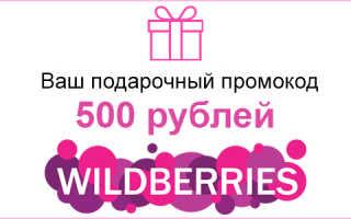 Скидка в вайлдберриз на первый заказ, wildberries промокод 500 рублей при регистрации