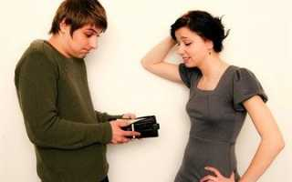Ругаемся с мужем из за денег