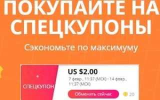 Оплата на Алиэкспресс картой Сбербанка