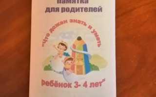 Ребенок 3 года развитие что должен уметь, сколько 3 годика?